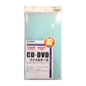 ディスクファイルケース CD・DVD用 32枚収納 ブルー 在庫処分 DFC-32BL|rijapan