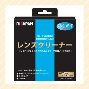 DVD CD レンズクリーナー 乾式 湿式 LC-13DW メール便可 ポスト投函|rijapan