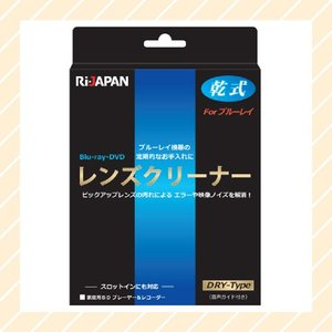 ブルーレイディスク DVD レンズクリーナー 乾式 LC-BR14D メール便可 ポスト投函|rijapan