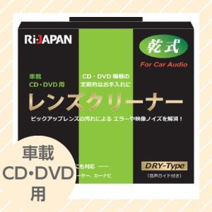 CD DVD レンズクリーナー 乾式 車載用 LC-15D RiJAPAN メール便可 ポスト投函|rijapan