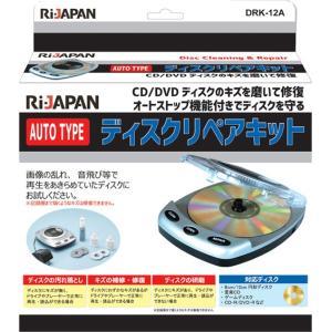 RIJAPAN  【電動式】 ディスククリーニング・リペアキット DRK-12A   【×メール便不可】|rijapan