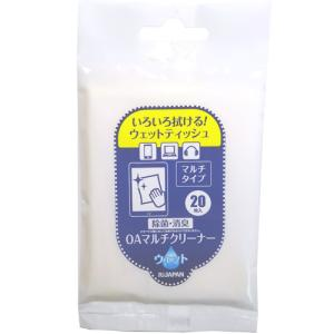 OAマルチクリーナー ウェットタイプ 除菌・消臭 20枚携帯用パック RICL-WTP020 RIJAPAN メール便OK ポスト投函|rijapan