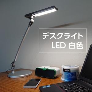 デスクライト LED デスクスタンド 白色 1200ルクス 目に優しい照明 LDL-1037SV RiJAPAN|rijapan