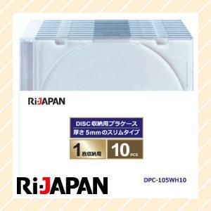 ブルーレイディスク DVD CD ケース 1枚収納 10枚組 5mm スリムタイプ ホワイト DPC-105WH10|rijapan