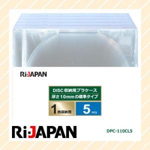 ブルーレイディスク DVD CD ケース 1枚収納 5枚組 標準タイプ クリア DPC-110CL5|rijapan