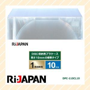 ブルーレイ DVD CD ケース 1枚収納 10枚組 標準タイプ クリア DPC-110CL10|rijapan