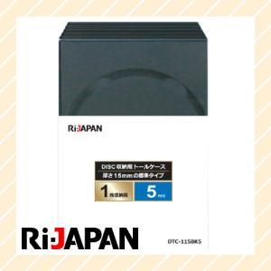 DVD トールケース 1枚収納 5枚組 ブラック DTC-115BK5|rijapan