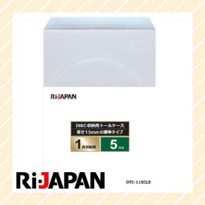 DVD トールケース 1枚収納 5枚組 クリア DTC-115CL5|rijapan