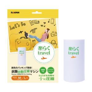 衣類圧縮マシン 楽らくtravel ホワイト 専用圧縮パックMサイズ付 RITR-RAKU01 SET WH|rijapan