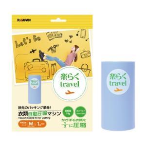 衣類圧縮マシン 楽らくtravel ブルー 専用圧縮パックMサイズ付 RITR-RAKU01 SET BL|rijapan