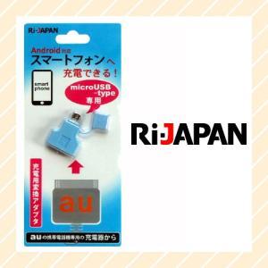 変換アダプタ au携帯電話専用充電器からスマートフォンへ充電用 RIKH-600A BL RiJAPAN メール便OK ポスト投函|rijapan