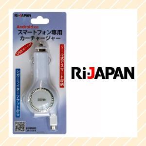 MicroUSB搭載 スマートフォン充電用 リール式カーチャージャー USBポート付 ホワイト RIKH-606WH RiJAPAN|rijapan