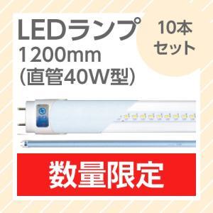 LEDランプ 10本セット 直管型 40W 昼白色 2100ルーメン 長さ1200mm 消費電力18W LDL-1221L5A RiJAPAN|rijapan