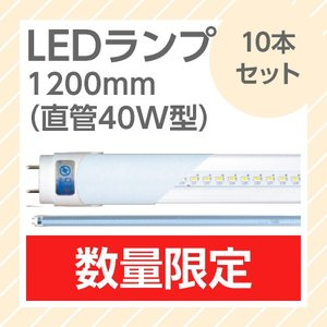LEDランプ 10本セット 直管型 40W 昼白色 2100ルーメン 長さ1200mm 消費電力16W LDL-1221L5B RiJAPAN|rijapan