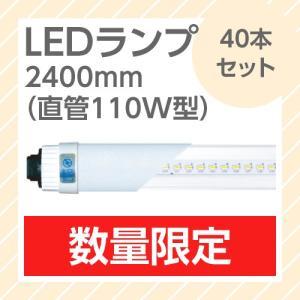 LEDランプ 40本セット 直管型 110W 昼白色 5200ルーメン 長さ2400mm LDL-2452L5B RiJAPAN|rijapan