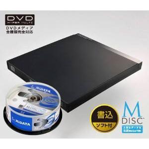 M-DISC20枚スピンドルケース+ドライブ(書込ソフト付)セット ブラック【×メール便不可】|rijapan
