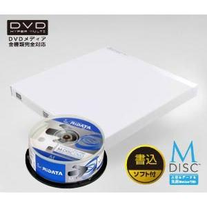 M-DISC20枚スピンドルケース+ドライブ(書込ソフト付)セット ホワイト【×メール便不可】|rijapan