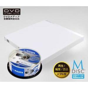 M-DISC20枚スピンドルケース+ドライブ(書込・編集・再生ソフト付)セット ホワイト【×メール便不可】|rijapan