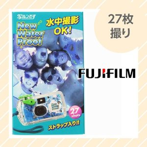 FUJIFILM レンズ付フィルム 水に強い写ルンです ニューウォータープルーフ 27枚撮り LF N-WP3 27SHI【×メール便不可】|rijapan