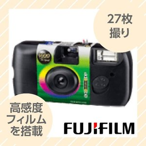 FUJIFILM レンズ付フィルム 写ルンです 高機能タイプ 27枚撮り LF-1600HS-N-FL-27SH-1【×メール便不可】|rijapan