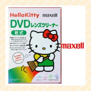 maxell マクセル ハローキティ DVD 乾式レンズクリーナー 【○メール便可】 DVD-CL(KY)|rijapan