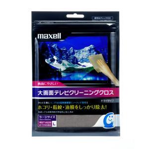 画面クリーニングクロス ブラウン TV-CCL(L)BR マクセル maxell メール便可 ポスト投函|rijapan