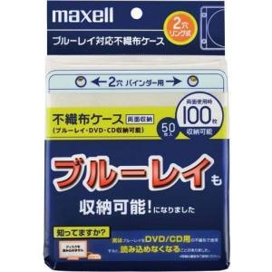 不織布ケース ブルーレイ DVD CD収納可能 両面 50枚入 100枚収納可能 2穴リング式 ホワイト FBDR-50WH マクセル maxell|rijapan