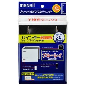 バインダー ブルーレイ DVD CD収納可能 不織布ケース付両面 12枚入 24枚収納可能 2穴リング式 ブラック BIBD-24BK マクセル maxell|rijapan
