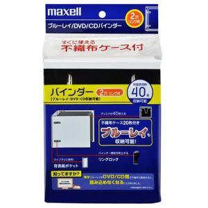 バインダー ブルーレイ DVD CD収納可能 不織布ケース付両面 20枚入 40枚収納可能 2穴リング式 ブラック BIBD-40BK マクセル maxell|rijapan