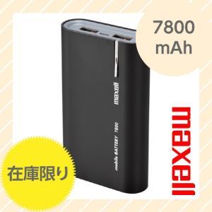 【数量限定】マクセル スマホを3回フル充電!大容量7800mAh モバイル充電バッテリー ブラック MPC-L7800-BK【○メール便可】|rijapan