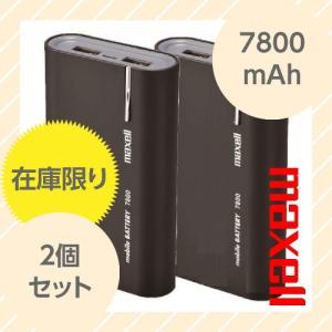 【数量限定】マクセル スマホを3回フル充電!大容量7800mAh モバイル充電バッテリー ブラック 2個セット  MPC-L7800-BK【×メール便不可】|rijapan
