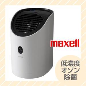 maxell 低濃度オゾン除菌・消臭器 「オゾネオプラス(OZONEO)」 ホワイト MXAP-APL250WH 【×メール便不可】|rijapan