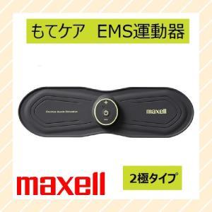 maxell マクセル EMS 運動器 もてケア 充電式(2極)アクティブパッド  MXES-R200-YG 【×メール便不可】|rijapan