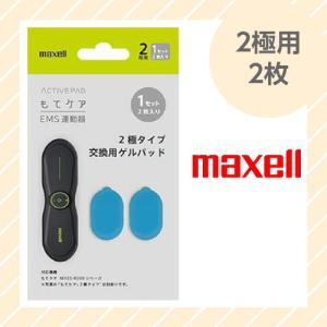 maxell マクセル EMS運動器 もてケア 2極 交換用ゲルパッド 1セット(2枚入)[MXES-200GEL1P]  【○メール便可】|rijapan