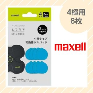 もてケア EMS運動器 4極 交換用ゲルパッド 8枚(4枚入×2セット)MXES-400GEL2P maxell マクセル エクササイズ メール便可 ポスト投函 rijapan