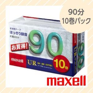maxell マクセル オーディオカセット 90分×10パック UR-90M 10P
