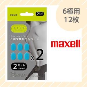 maxell マクセル EMS運動器 もてケアウエスト&ヒップ 交換用ゲルパッド 2セット(12枚入) MXES-600GEL1P 【○メール便可】|rijapan