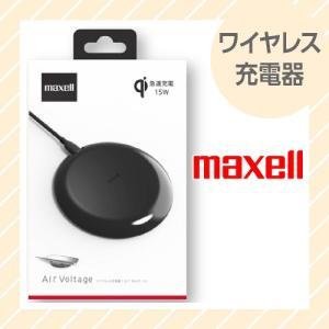 ワイヤレス充電器 Qi対応 エアボルテージ ブラック WP-PD40BK maxell マクセル rijapan