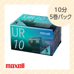 オーディオ カセットテープ 10分 5巻パック UR-10N5P maxell マクセル|rijapan