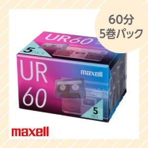 オーディオ カセットテープ 60分 5巻パック UR-60N5P maxell マクセル|rijapan