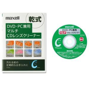 DVD・PC兼用 マルチCDレンズクリーナー 乾式 CD-TCL(T) マクセル maxell|rijapan