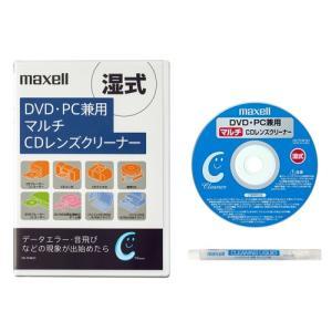 DVD・PC兼用 マルチCDレンズクリーナー 湿式 CD-TCW(T) マクセル maxell|rijapan