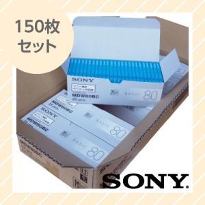 SONY  録音用ミニディスク(MD)  BASIC 80分  単品×150枚セット  在庫限りで販売終了 MDW80BC  【×メール便不可】 rijapan