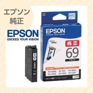 EPSON エプソン 純正 インクカートリッジ ブラック ICBK69|rijapan