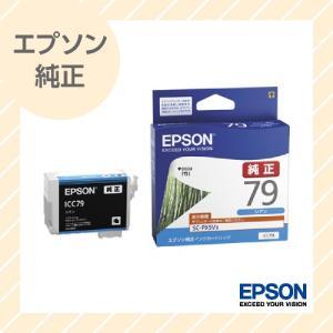 EPSON エプソン 純正 インクカートリッジ シアン ICC79|rijapan