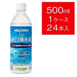 アクエリアス 経口補水液 500mlPET ×24本入 コカ・コーラ|rikaryo