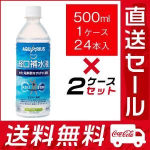アクエリアス 経口補水液 500mlPET PET×2ケース(合計48本) ★コカ・コーラ社製品 直送セール|rikaryo