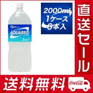 アクエリアス 2L PET×6本入 ★コカ・コーラ社製品 直送セール rikaryo
