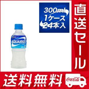 アクエリアス 300ml PET×24本入 西日本限定 ★コカ・コーラ社製品 直送セール rikaryo