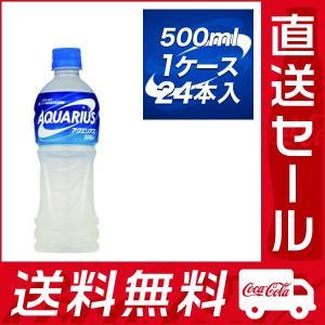 アクエリアス 500mlPET ×24本入 ★コカ・コーラ社製品 直送セール rikaryo
